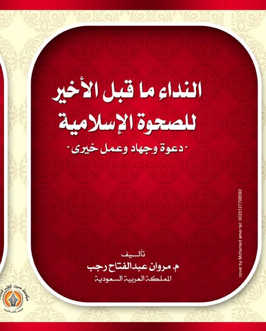 النداء ما قبل الاخير للصحوة الإسلامية