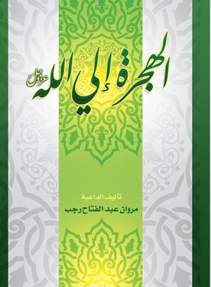 http://www.mohammadbinabdullah.com/up/img-1254345050.jpg